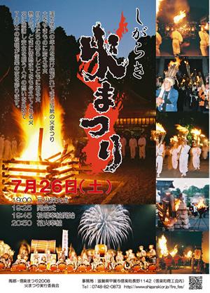himatsuri2008_omote_s.jpg