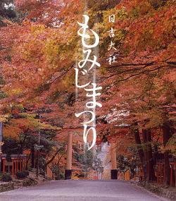 hiyoshiji.jpg