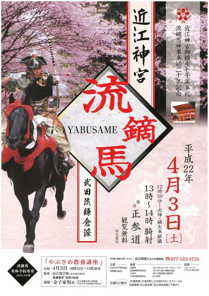 yabusame1.jpg