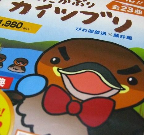 kaitsuburi.jpg