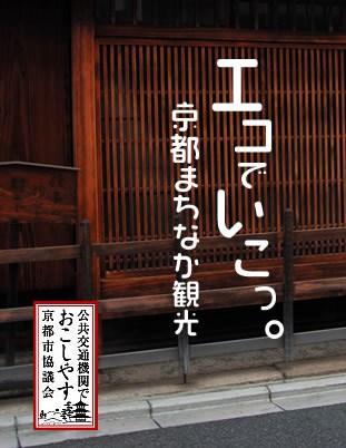 okoshiyasu_top1.jpg