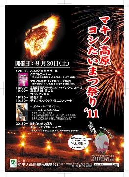 2011_taimatsu1.jpg