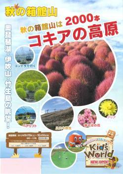 2012akihakodate-thumb-250×353-3556.jpg