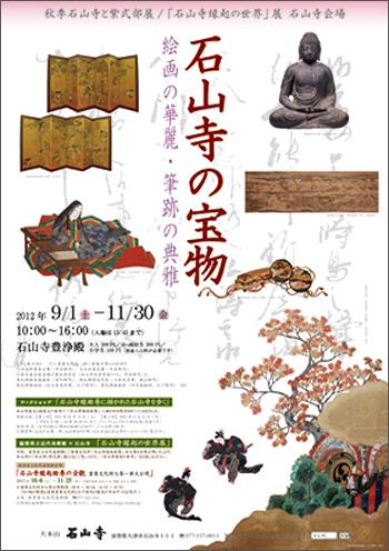 shikibu_201209.jpg